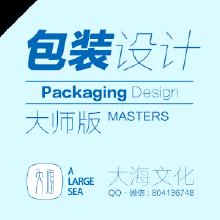 威客服务:[78584] 企业产品包装(总监团队设计)