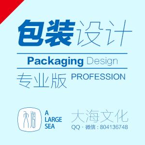 专业产品包装设计