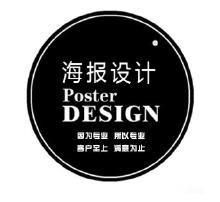 威客服务:[78698] 平面设计创意海报设计宣传海报活动海报等