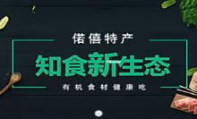 偌僖特产小京东微信商城