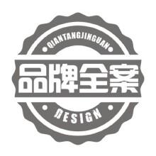 品牌全案策划设计