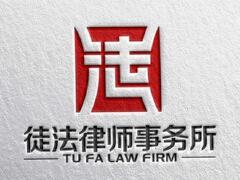 徒法律师事务所品牌LOGO设计