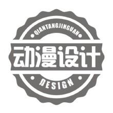 威客服务:[78924] 动漫设计(角色形象效果图+三视图)