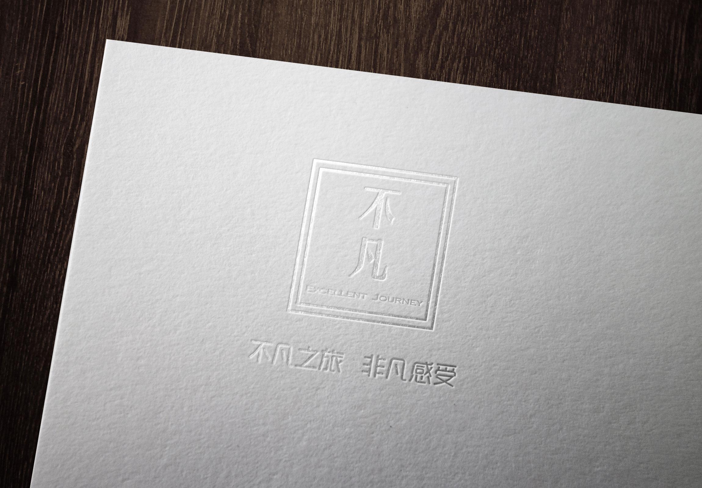 不凡之旅logo效果图
