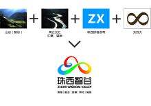 广东珠西智谷标志设计