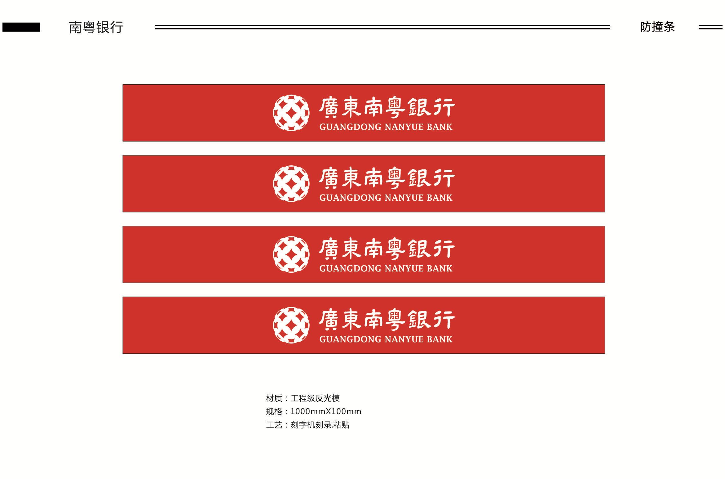 廣東南粵銀行VI設計