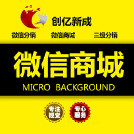 威客服务:[79076] 【创亿新成】微信商城 三级分销 分销商城 微信开发