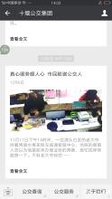 威客服务:[79097] 微信公众平台