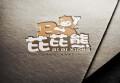 芘芘熊logo