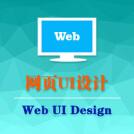 威客服务:[79289] 网页UI设计