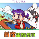 威客服務:[79273] 【LUNA首席】插圖/繪本