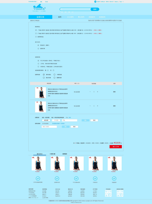 英发网站设计