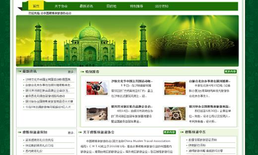 少数名族旅游协会网站