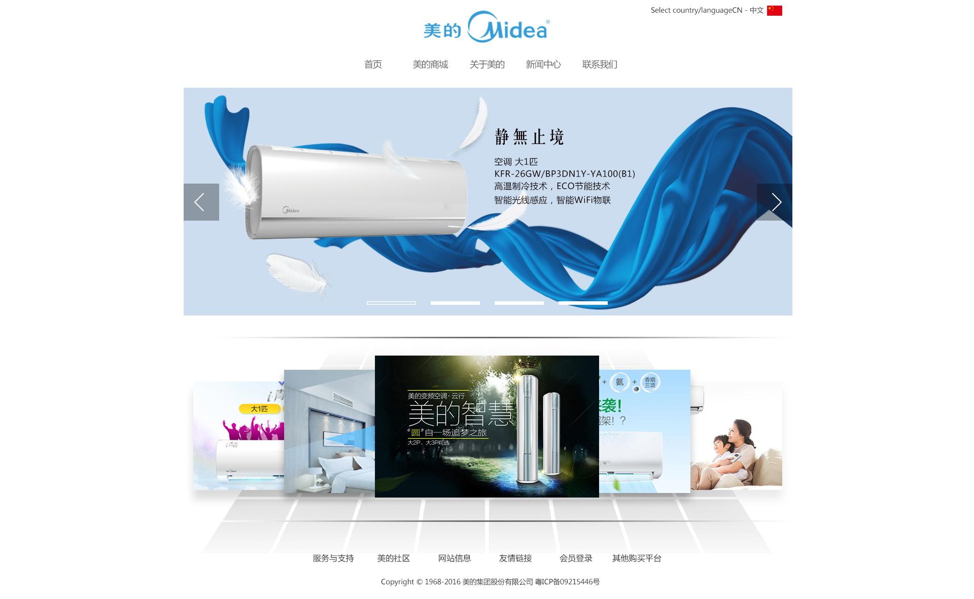 美的品牌商城网站设计