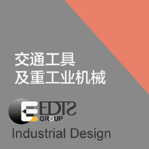 交通工具及重工业机械