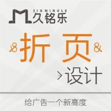 威客服务:[79616] 【久铭乐】折页设计丨宣传页设计丨原创设计丨包满意