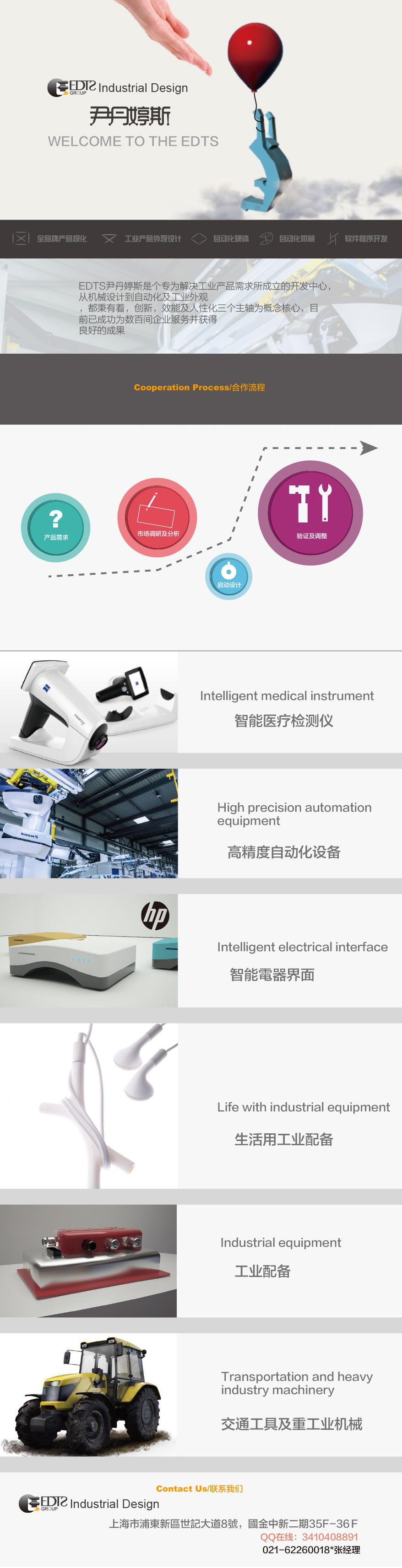 自動化工業設備