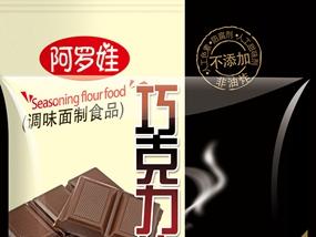 小食品塑料包装平面设计巧克力片