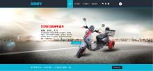 电动三轮车官方网站设计开发