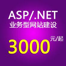 威客服务:[17044] 业务型网站开发设计