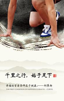 关于运动的主题海报