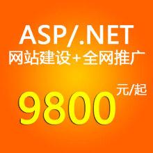 威客服务:[17045] 企业网站建设全网推广