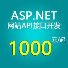 威客服务:[79765] 网站API接口开发