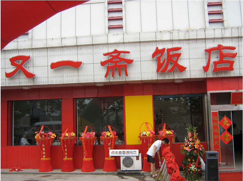 饭店起名方法,饭店好名字是如何被起出来的