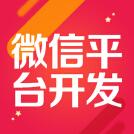 威客服务:[79936] 微信平台开发