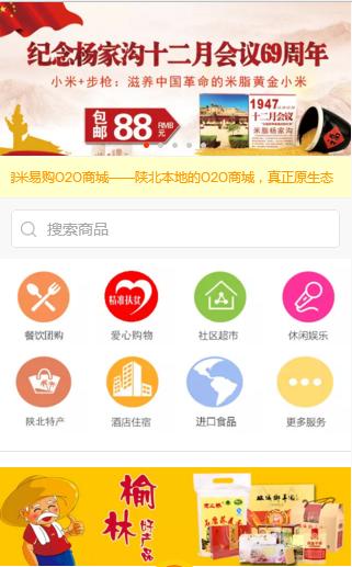 【淘米易购】本地O2O外卖配送平台前期规划与落地
