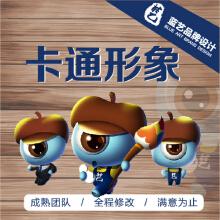 【蓝艺设计】企业吉祥物/卡通形象设计/Q版/微信表情包/漫画