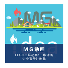 MG动画/FLASH二维动画/企业/APP产品动画/飞碟说