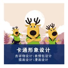 【蓝艺设计】企业吉祥物/卡通形象/Q版/微信表情包/多格漫画