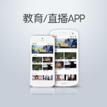 威客服务:[80243] 教育/会议/娱乐 直播类App 聊天/打赏/礼物 iOS