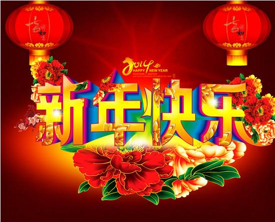 春节祝福语大全,春节怎么跟亲朋好友拜年