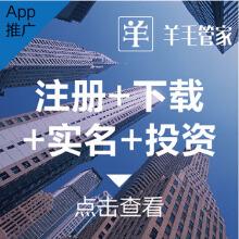 【APP推广】下载+注册+实名+投资