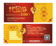 餐饮集团代金券设计稿、徐州市30个店铺通用券