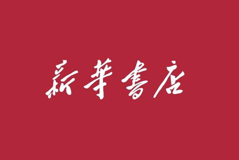新華書店官網