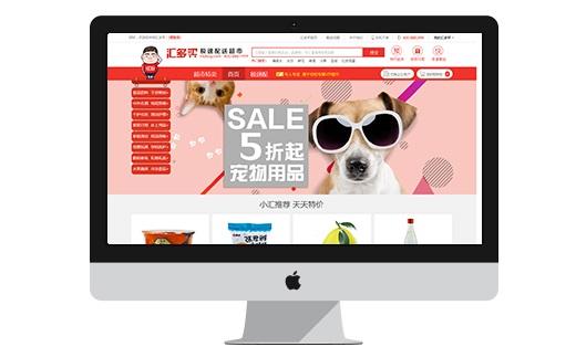 大型电商网站 商城网站 购物网站建设开发