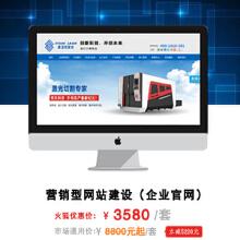威客服务:[80500] 营销型网站建设(企业官网)