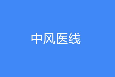 中風醫線官網