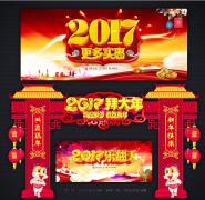 2017年新年祝福短信大全, 鸡年新春贺词精选