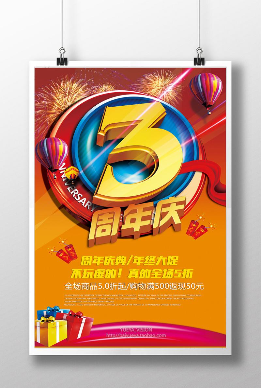 慶典活動海報