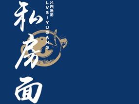 海鲜面店餐厅logo和VI设计