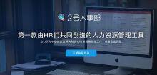 威客服务:[80856] 员工管理系统(SaaS在线E-HR管理系统)
