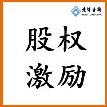威客服务:[80969] 股权激励咨询 股权激励方案 股权战略设计