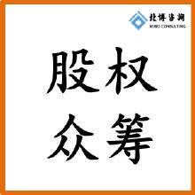 威客服务:[80967] 股权融资 股权众筹服务 众筹方案设计