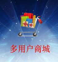 威客服务:[81072] 【电商开发】B2B2C多用户网上商城 |电子商务网站定制开发