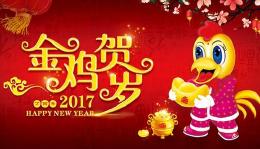 用短息送新年祝福语,2017年最新新年祝福语