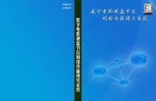 数字电影硬盘节目网络传输拷贝系统
